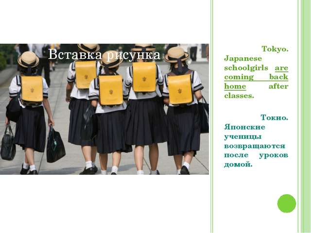 Tokyo. Japanese schoolgirls are coming back home after classes. Токио. Японс...