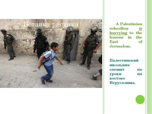 A Palestinian schoolboy is hurrying to the lessons in the East of Jerusalem....