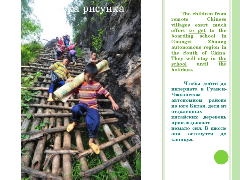 The children from remote Chinese villages exert much effort to get to the bo...