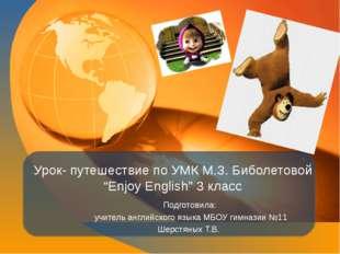 """Урок- путешествие по УМК М.З. Биболетовой """"Enjoy English"""" 3 класс  Подготов"""