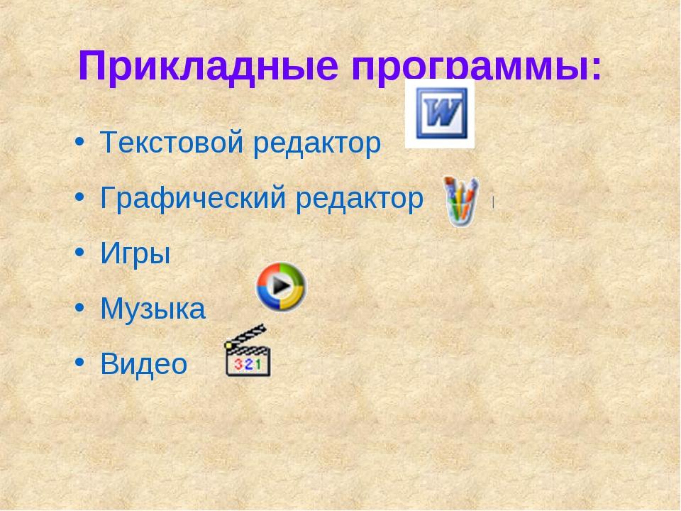 Прикладные программы: Текстовой редактор Графический редактор Игры Музыка Видео