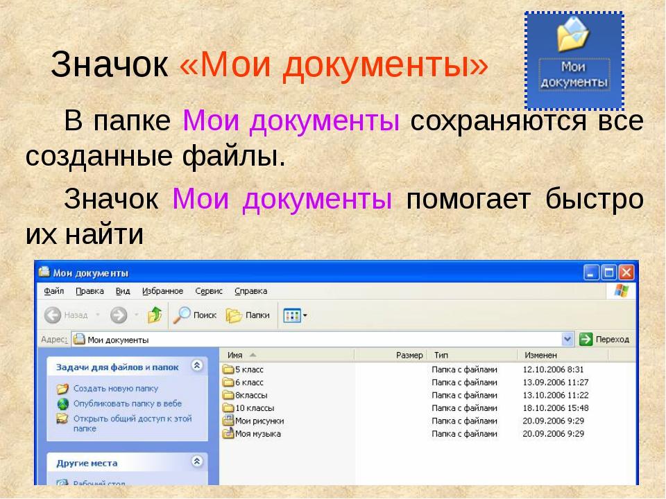 Значок «Мои документы» В папке Мои документы сохраняются все созданные файлы....