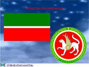 Татарстан Республикасы