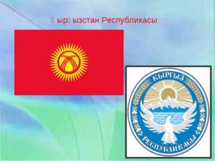 Қырғызстан Республикасы