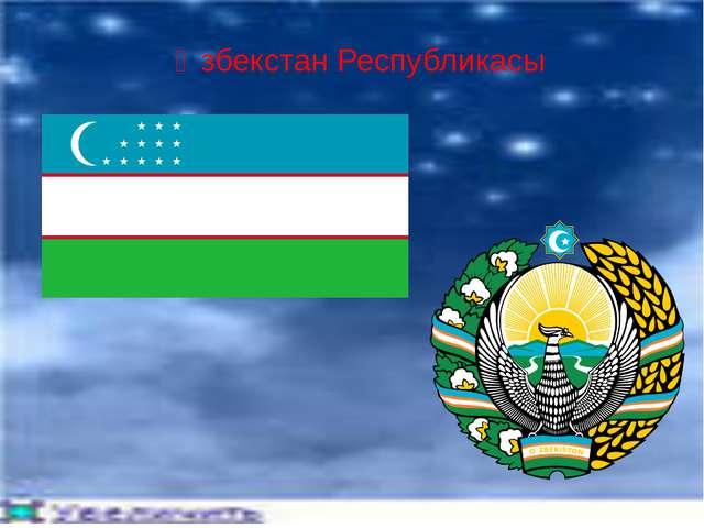Өзбекстан Республикасы
