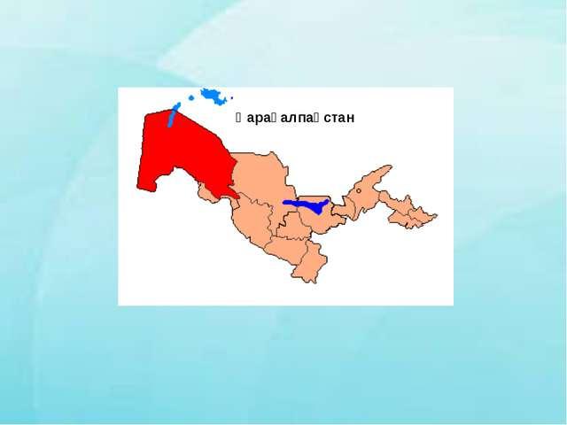 Қарақалпақстан