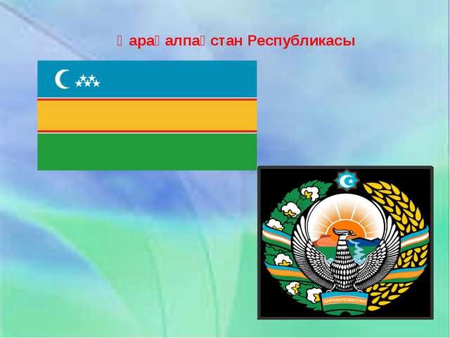 Қарақалпақстан Республикасы