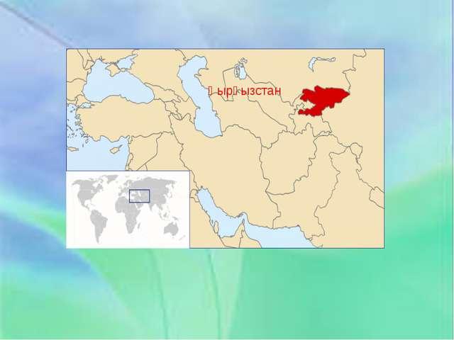 Қырғызстан