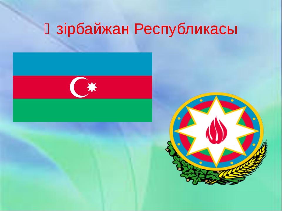 Әзірбайжан Республикасы