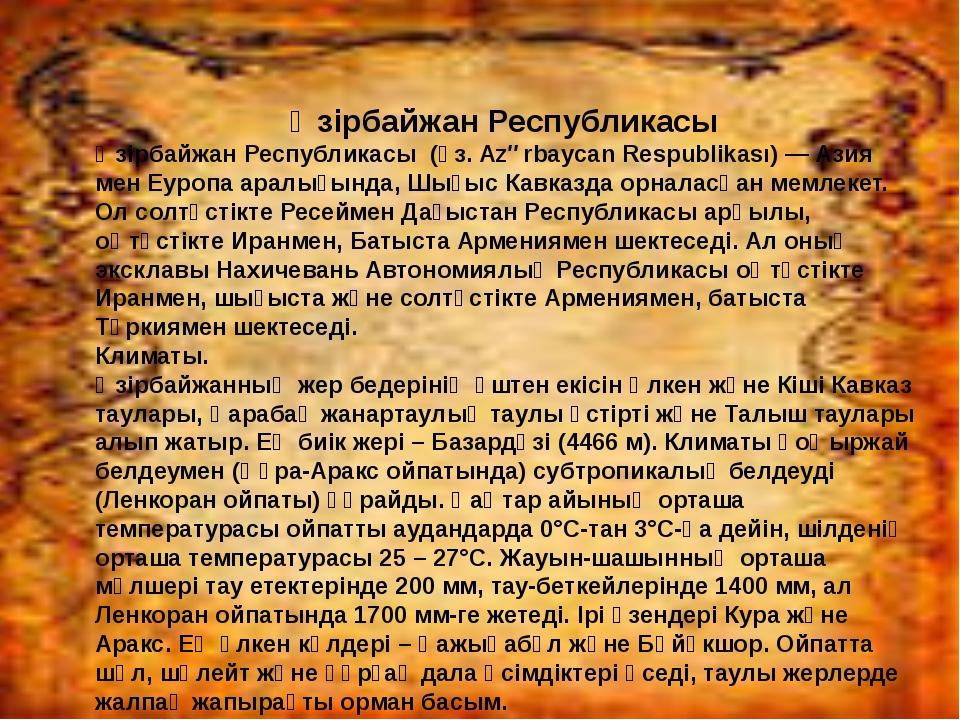 Әзірбайжан Республикасы Әзірбайжан Республикасы (әз. Azərbaycan Respublikası...