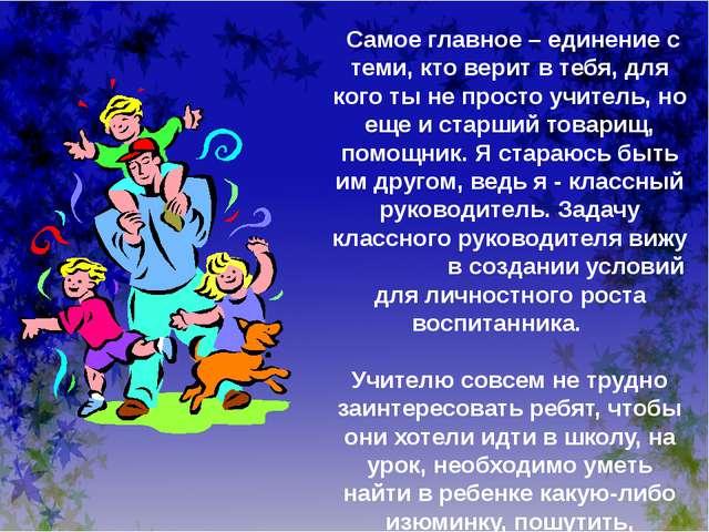 Самое главное – единение с теми, кто верит в тебя, для кого ты не просто учи...