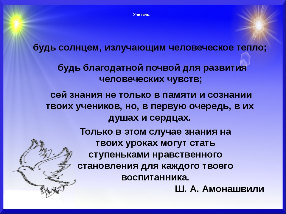 Учитель, сей знания не только в памяти и сознании твоих учеников, но, в перву...
