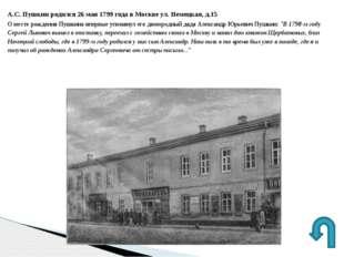 В московском доме Пушкиных, собравших неплохую библиотеку, бывали известные л