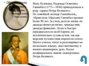 Бабушка по матери - Мария Алексеевна Ганнибал. Она проживала с дочерью в Моск