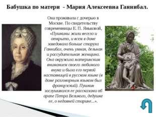 Когда и почему Пушкин приезжает в родовое имение? Ответ Кто скрашивал его жиз
