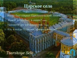1. Где на территории Татарстана побывал Пушкин? Ответ 2. С какой целью Пушкин