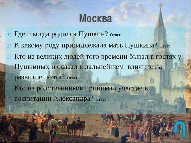 Мать Пушкина, Надежда Осиповна Ганнибал (1775—1836) принадлежала к роду «арап...