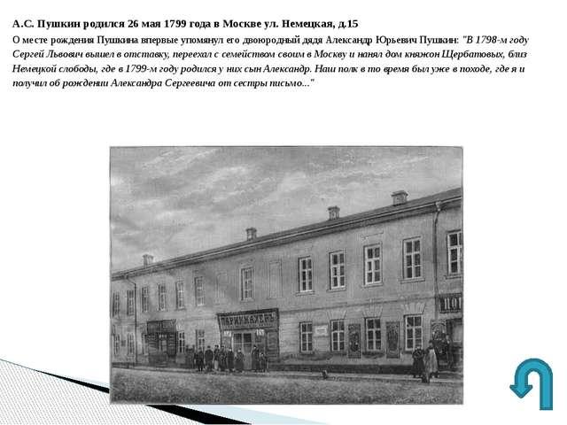 В московском доме Пушкиных, собравших неплохую библиотеку, бывали известные л...