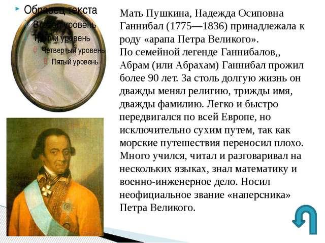 Бабушка по матери - Мария Алексеевна Ганнибал. Она проживала с дочерью в Моск...