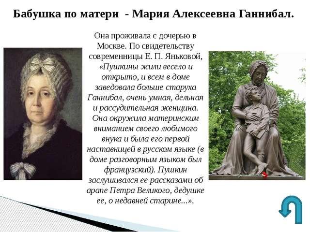 Когда и почему Пушкин приезжает в родовое имение? Ответ Кто скрашивал его жиз...