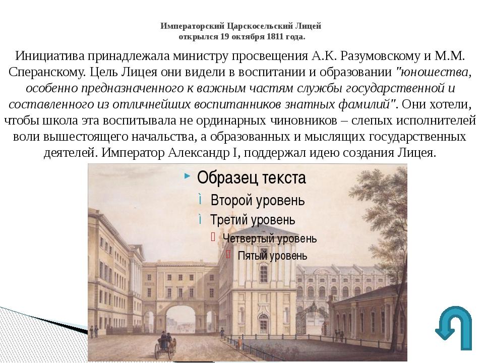 Императорский Царскосельский Лицей открылся 19 октября 1811 года. Инициатива...