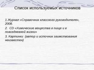 Список используемых источников 1.Журнал «Справочник классного руководителя»,