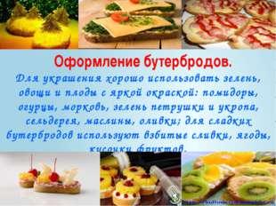 Оформление бутербродов. Для украшения хорошо использовать зелень, овощи и пл