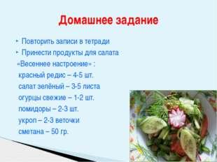 Повторить записи в тетради Принести продукты для салата «Весеннее настроение»