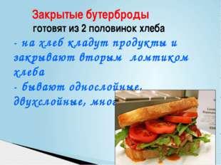 Закрытые бутерброды готовят из 2 половинок хлеба - на хлеб кладут продукты