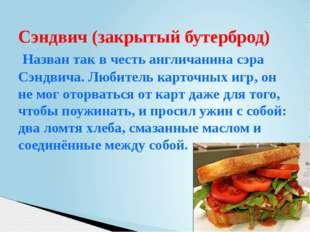 Сэндвич (закрытый бутерброд) Назван так в честь англичанина сэра Сэндвича. Лю