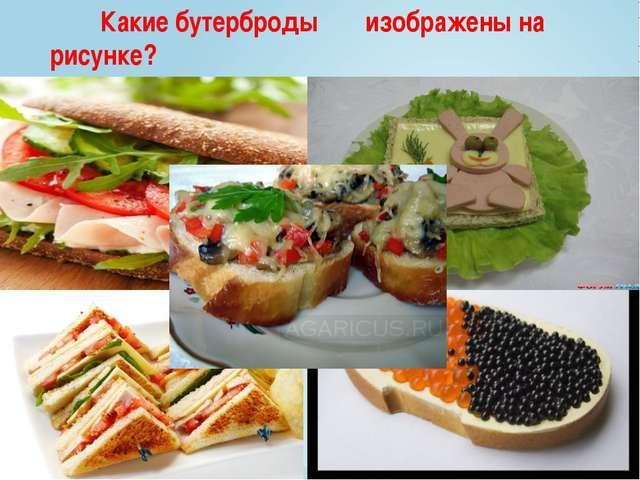 Какие бутерброды изображены на рисунке?