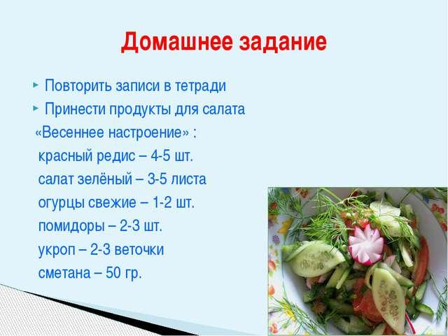 Повторить записи в тетради Принести продукты для салата «Весеннее настроение»...