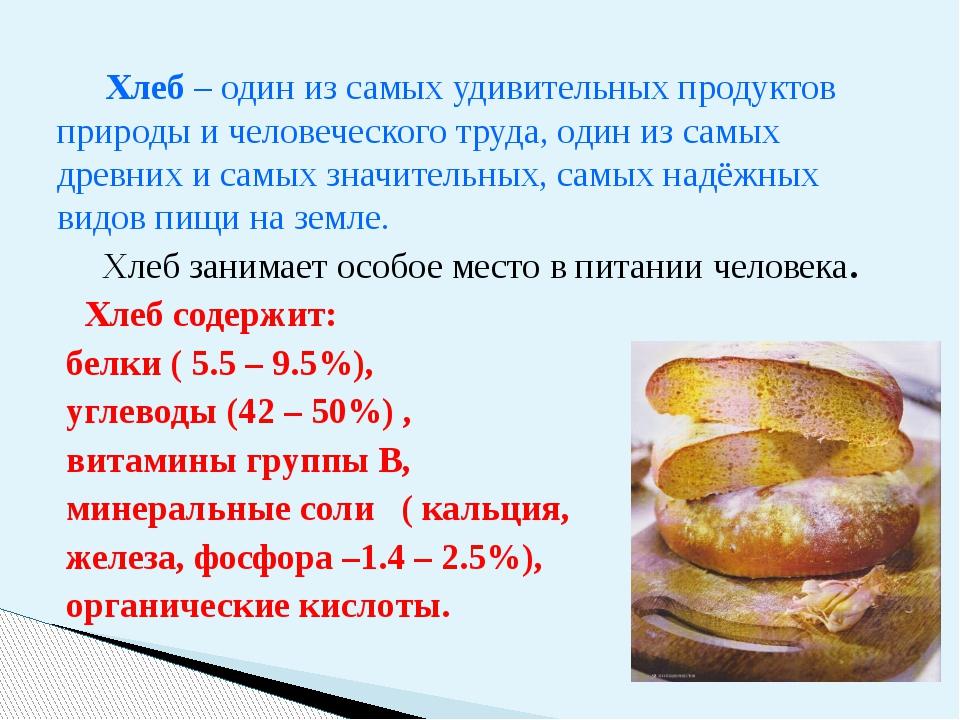 Хлеб – один из самых удивительных продуктов природы и человеческого труда,...