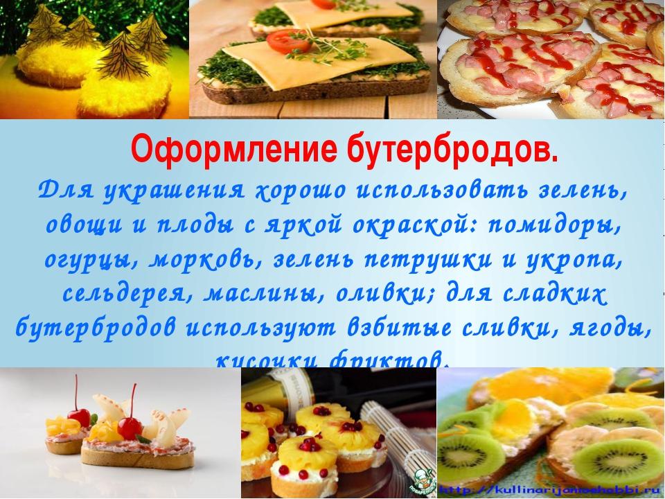 Оформление бутербродов. Для украшения хорошо использовать зелень, овощи и пл...