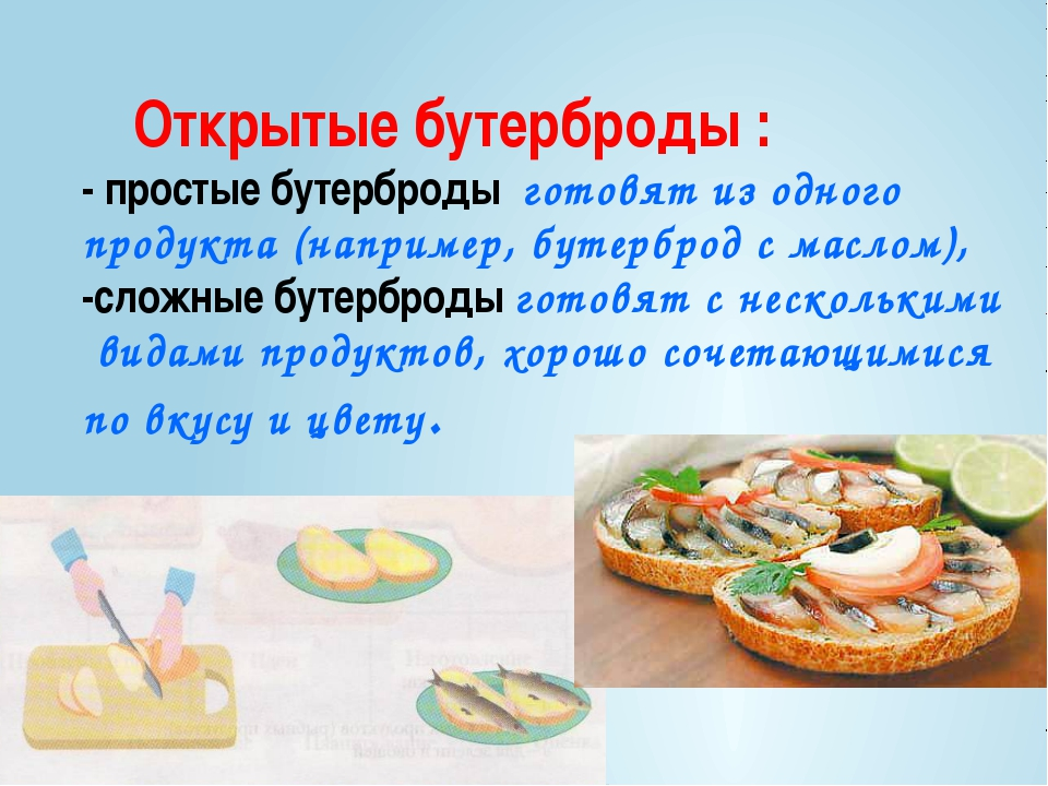 Открытые бутерброды : - простые бутерброды готовят из одного продукта (напри...