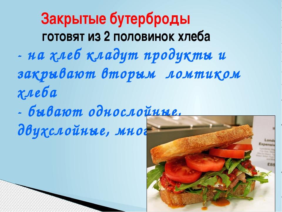 Закрытые бутерброды готовят из 2 половинок хлеба - на хлеб кладут продукты...