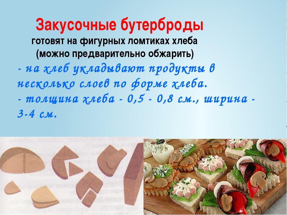 Закусочные бутерброды готовят на фигурных ломтиках хлеба (можно предваритель...