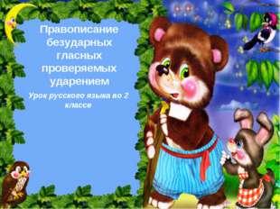 Правописание безударных гласных проверяемых ударением Урок русского языка во