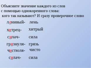Объясните значение каждого из слов с помощью однокоренного слова: кого так н