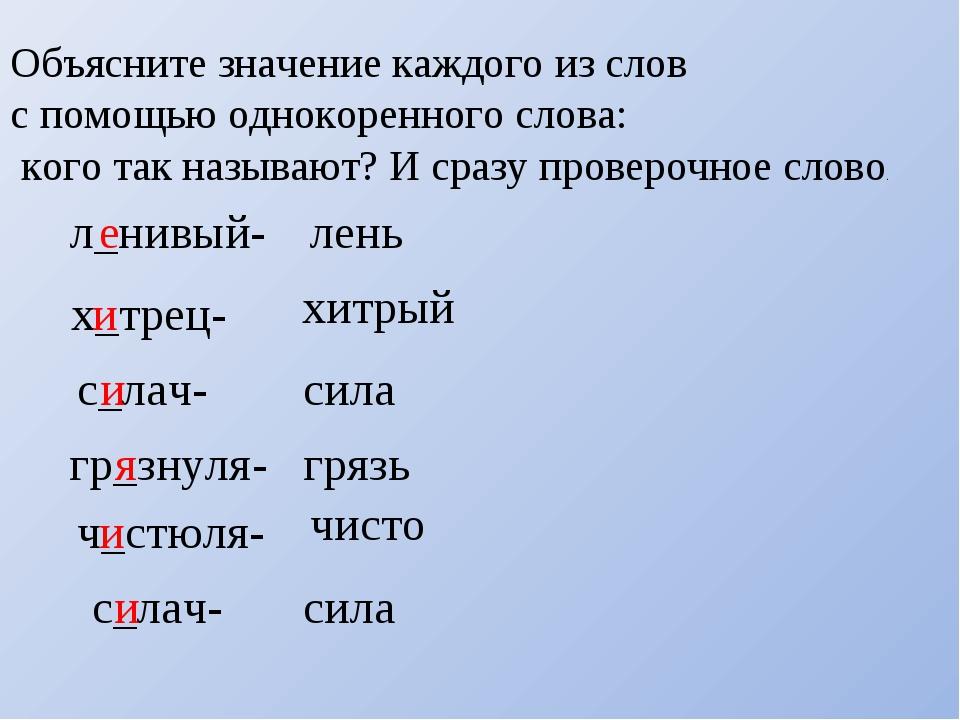 Объясните значение каждого из слов с помощью однокоренного слова: кого так н...