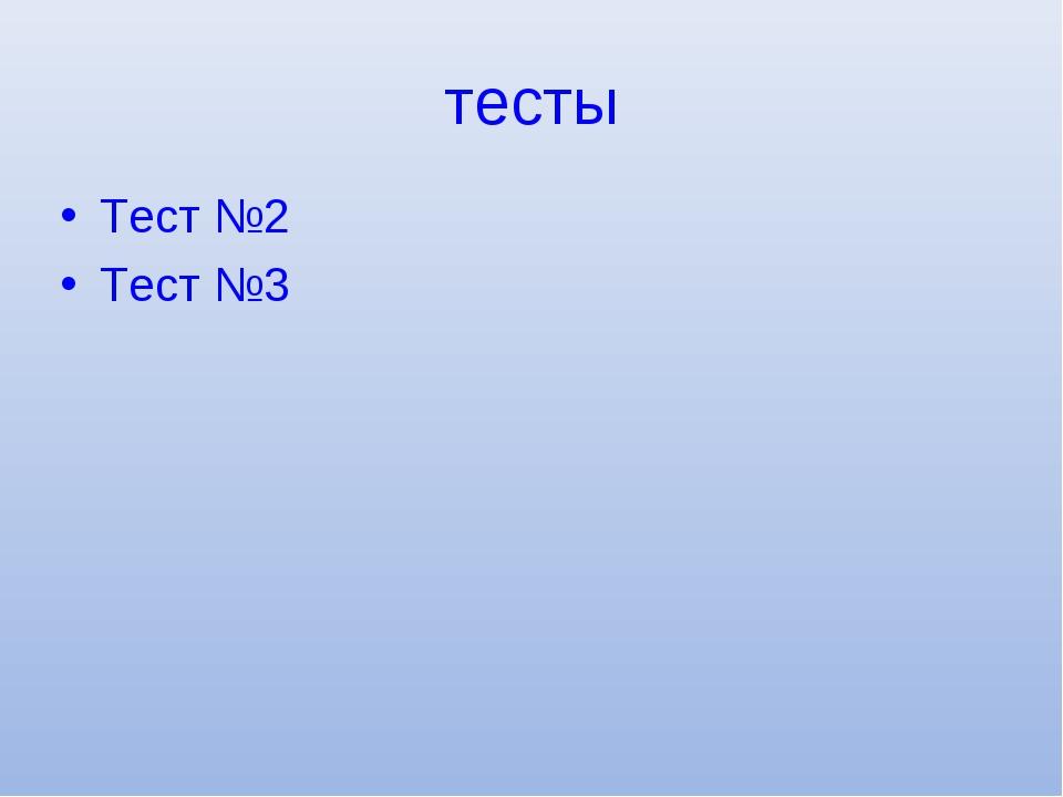 тесты Тест №2 Тест №3