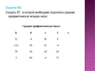 Задание №2: Создать ЭТ, в которой необходимо подсчитать среднее арифметическо
