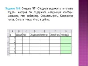 Задание №3: Создать ЭТ «Сводная ведомость по оплате труда», которая бы содерж