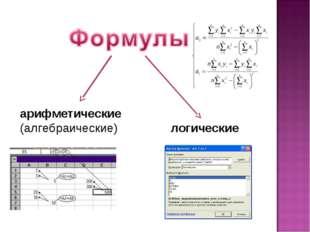 арифметические (алгебраические) логические