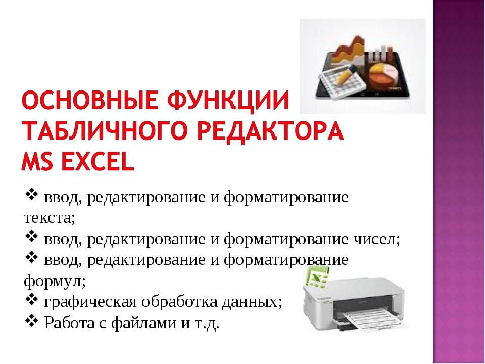 ввод, редактирование и форматирование текста; ввод, редактирование и формати...