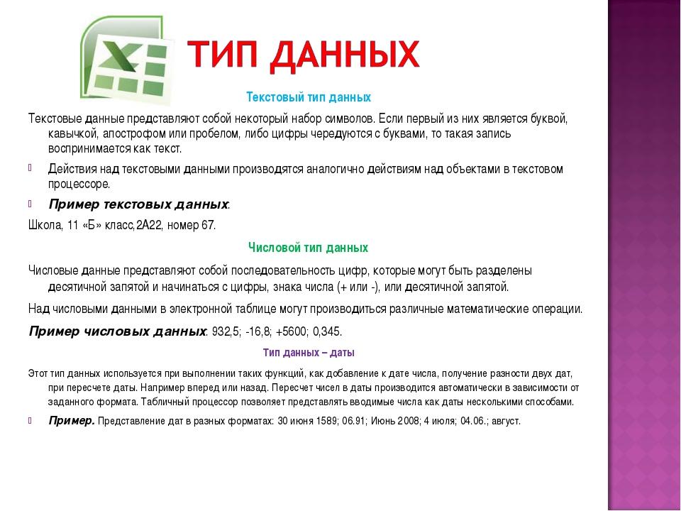 Текстовый тип данных Текстовые данные представляют собой некоторый набор симв...