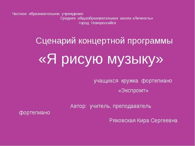 Частное образовательное учреждение Средняя общеобразовательная школа «Личност...