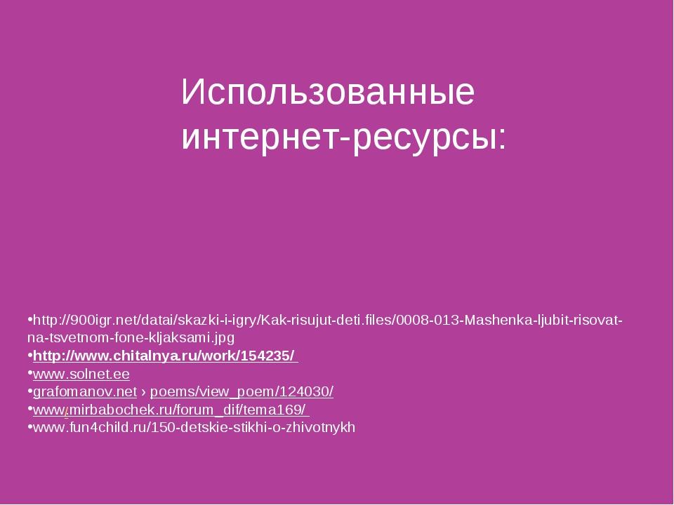 / http://900igr.net/datai/skazki-i-igry/Kak-risujut-deti.files/0008-013-Mash...
