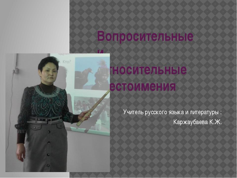 Вопросительные и относительные местоимения Учитель русского языка и литератур...
