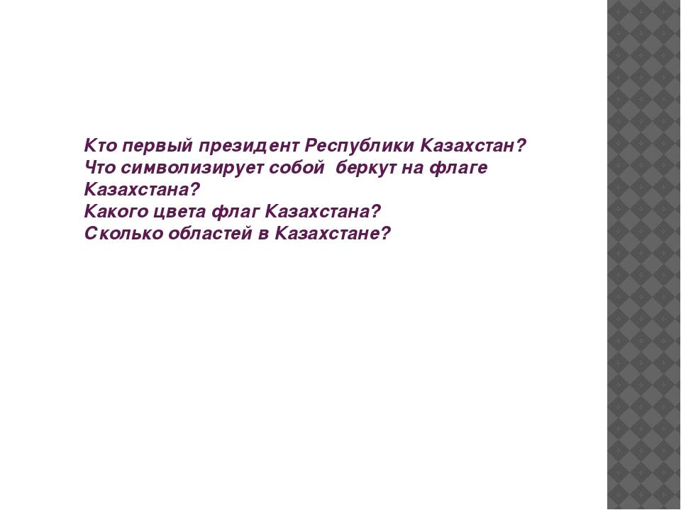 Кто первый президент Республики Казахстан? Что символизирует собой беркут на...